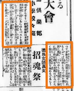 大正15年9月18日新聞記事3