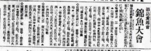昭和8年8月8日新聞記事2
