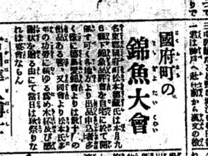 大正11年10月9日新聞記事