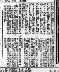 大正15年9月21日新聞記事2