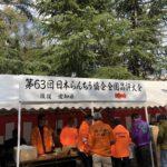 第63回全国品評大会(名古屋)に行ってきました。